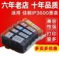 �m用 佳能IP3600墨盒 佳能520黑色墨盒 打印流�� 色彩逼真 5色